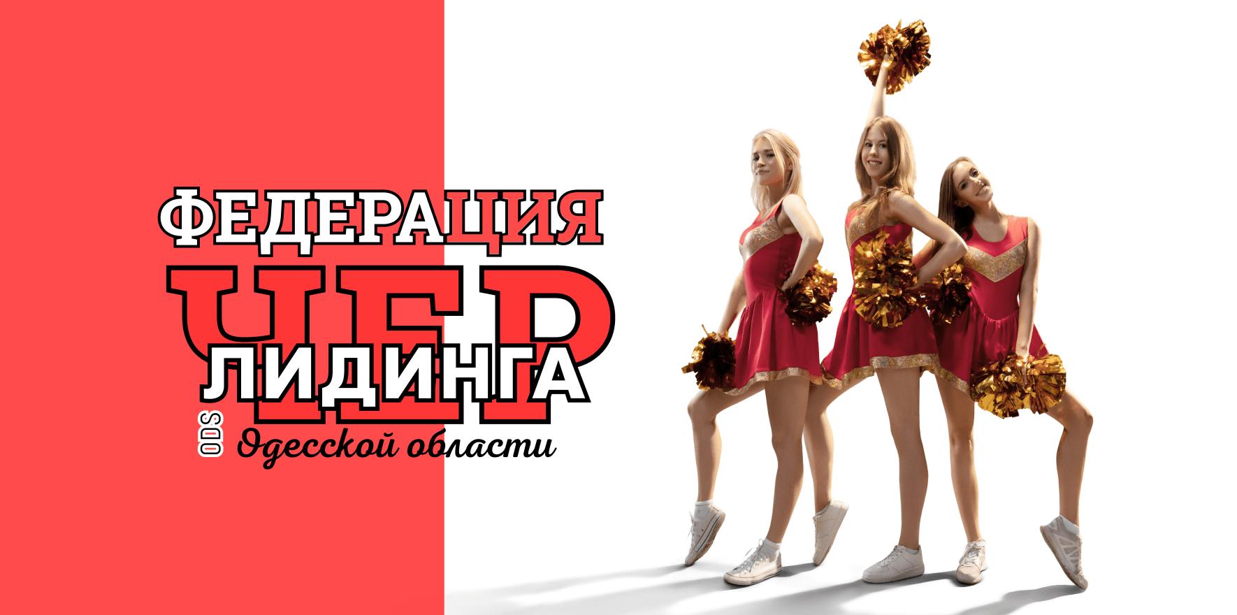 федерация черлидинга Одесской области изображение