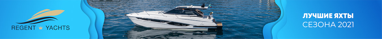 «Regent Yachts»