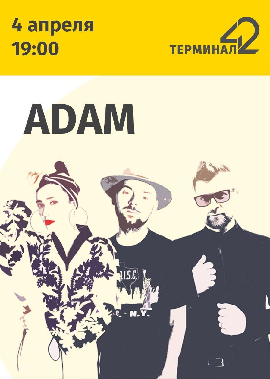 Группа ADAM
