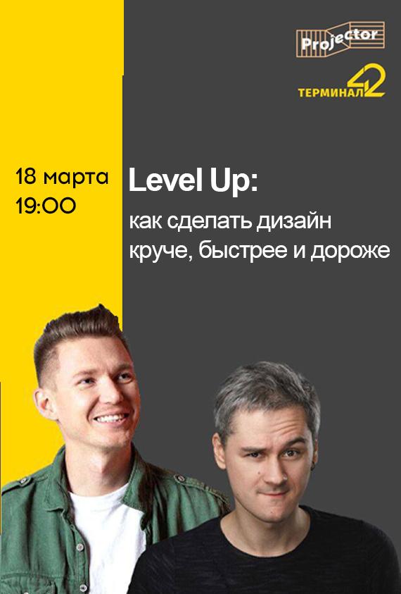 Level Up: крутой, быстрый и дорогой дизайн