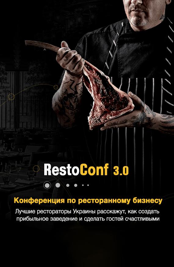 RestoConf 3.0: конференция по ресторанному бизнесу Одесса Folga'