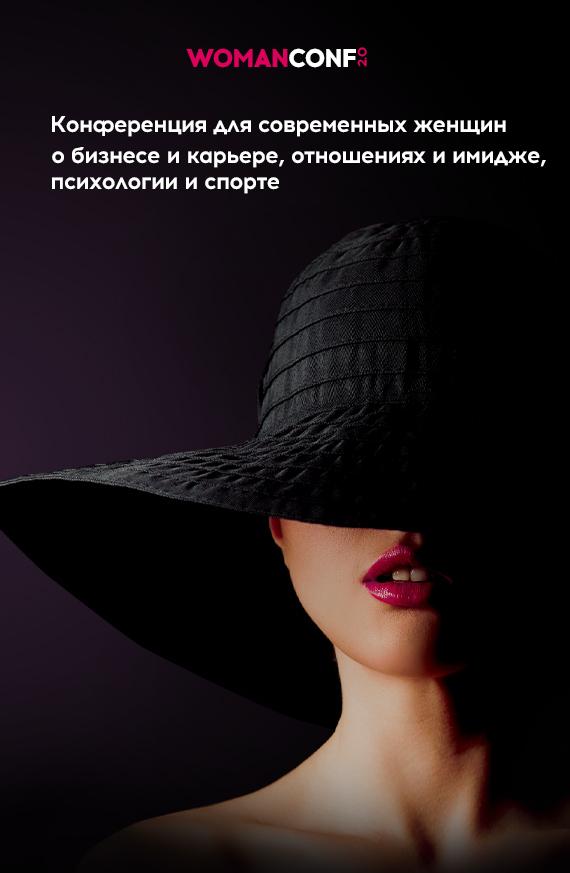 Конференция для женщин: WomanConf афиша Folgа'