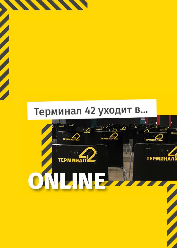 Терминал 42 уходит в ONLINE