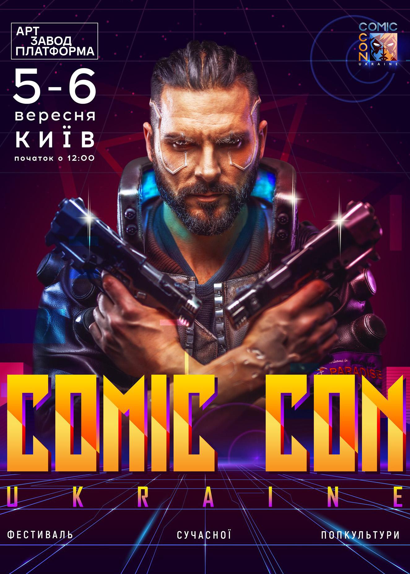 Comic Con Ukraine 2020 изображение
