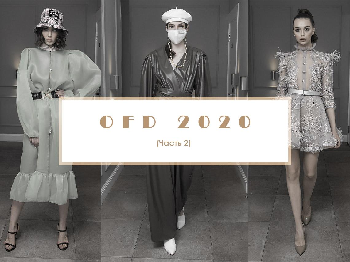 Девушки в дизайнерских нарядах на OFD