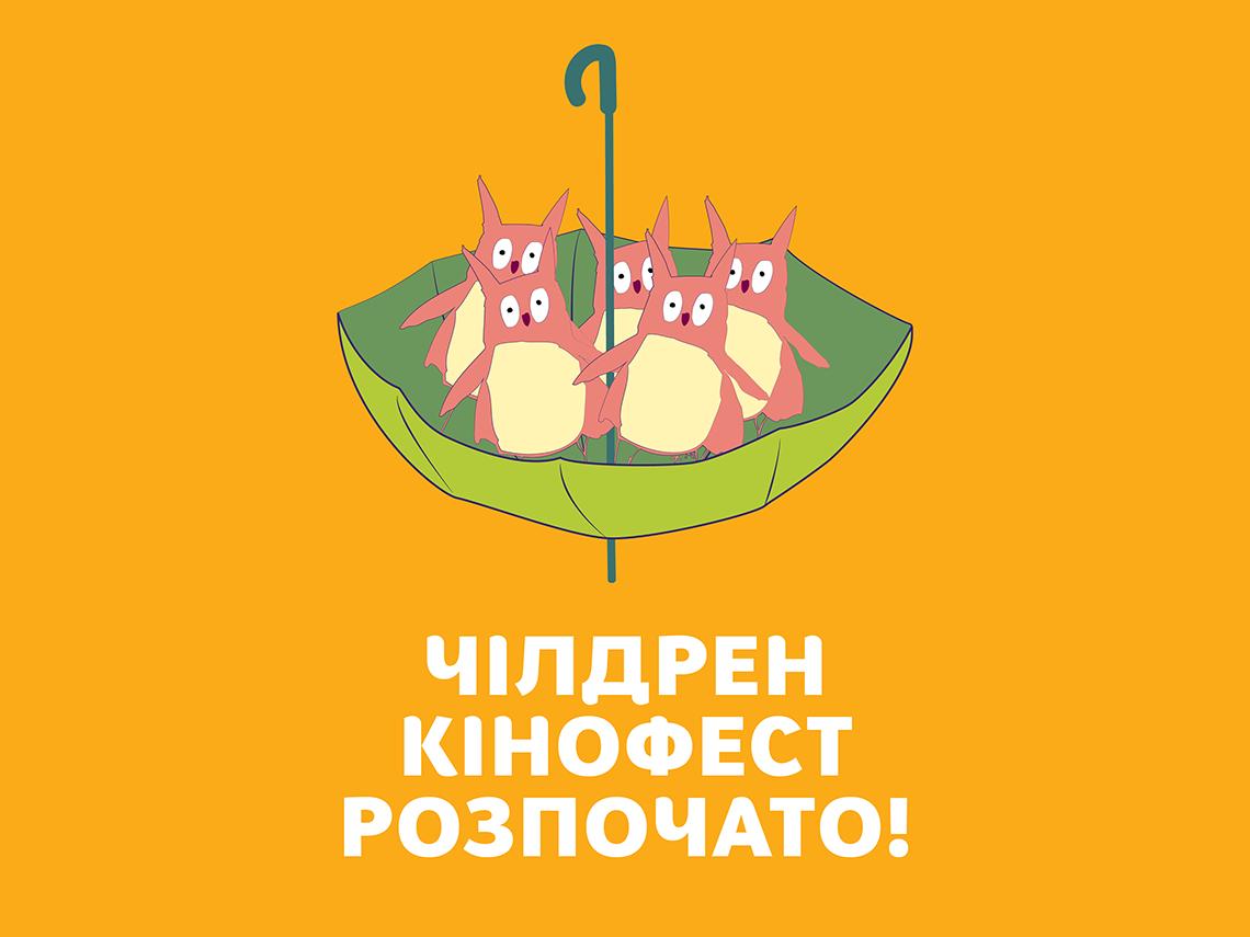 Чілдрен Кінофест афиша
