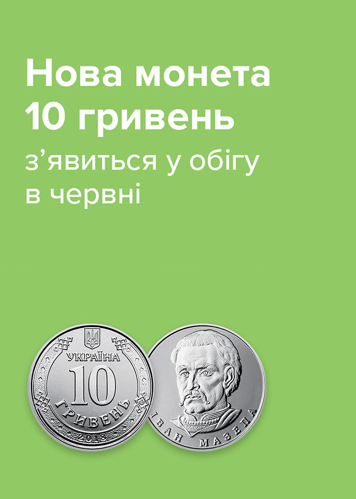 Монеты на зеленом фоне