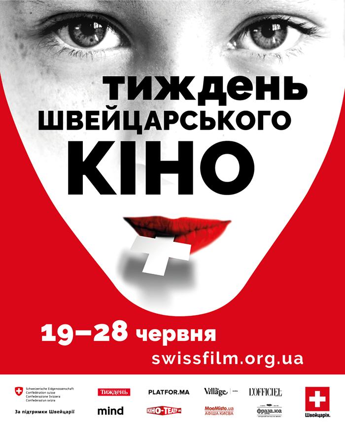 Неделя швейцарского кино