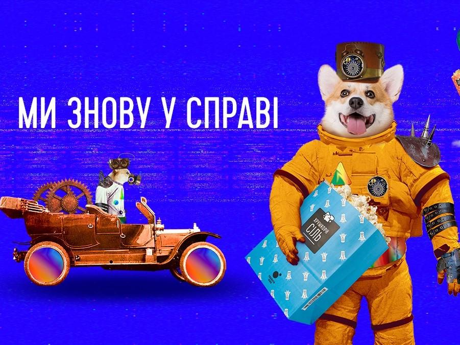 Планета Кино постер корги 1