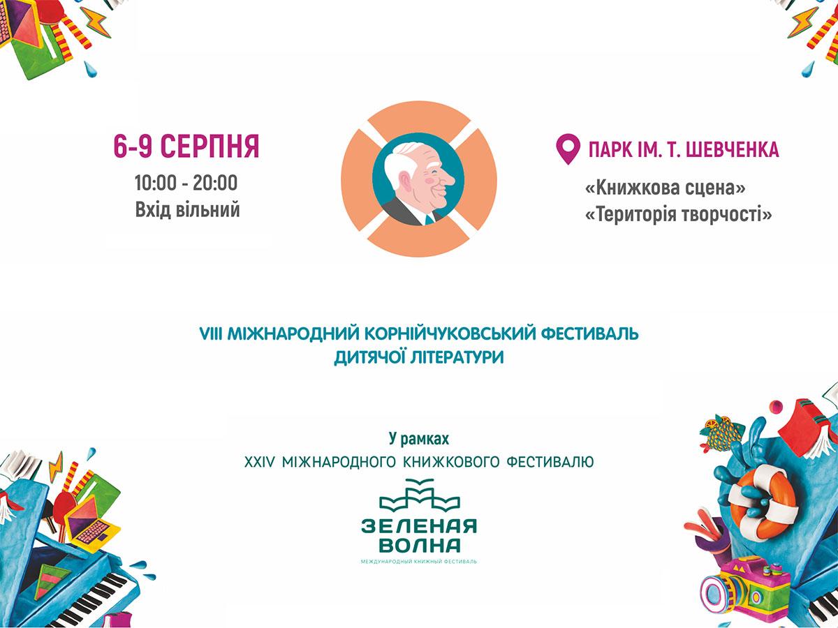 Корнейчуковский фестиваль детской литературы