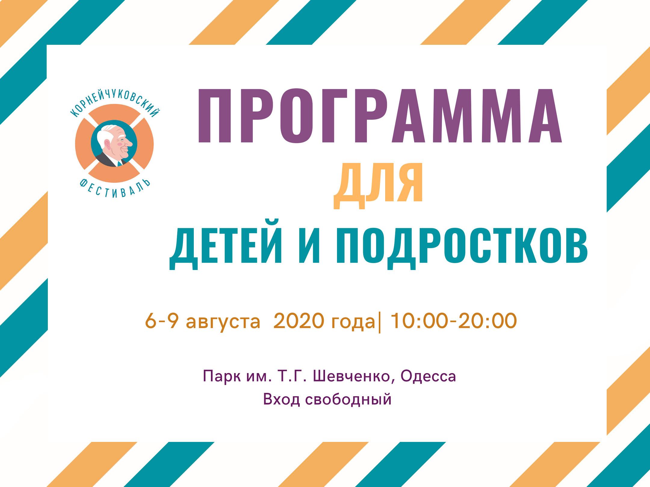 Корнейчуковский фестиваль
