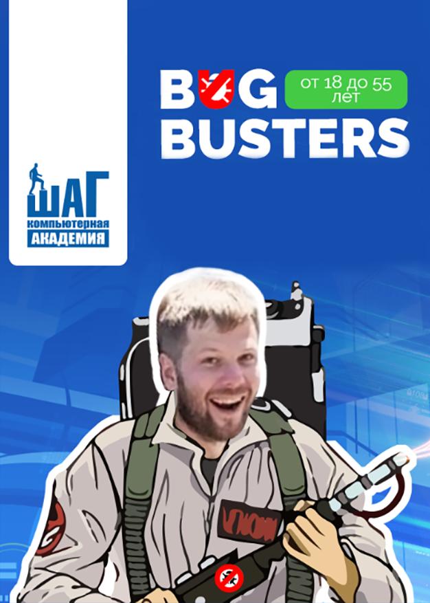 BUG Busters ШАГ