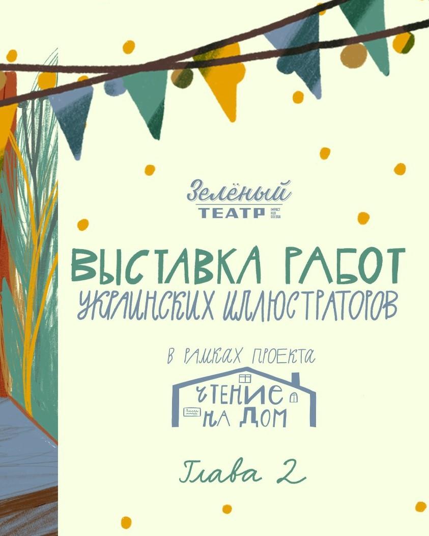 Выставка работ украинских иллюстраторов
