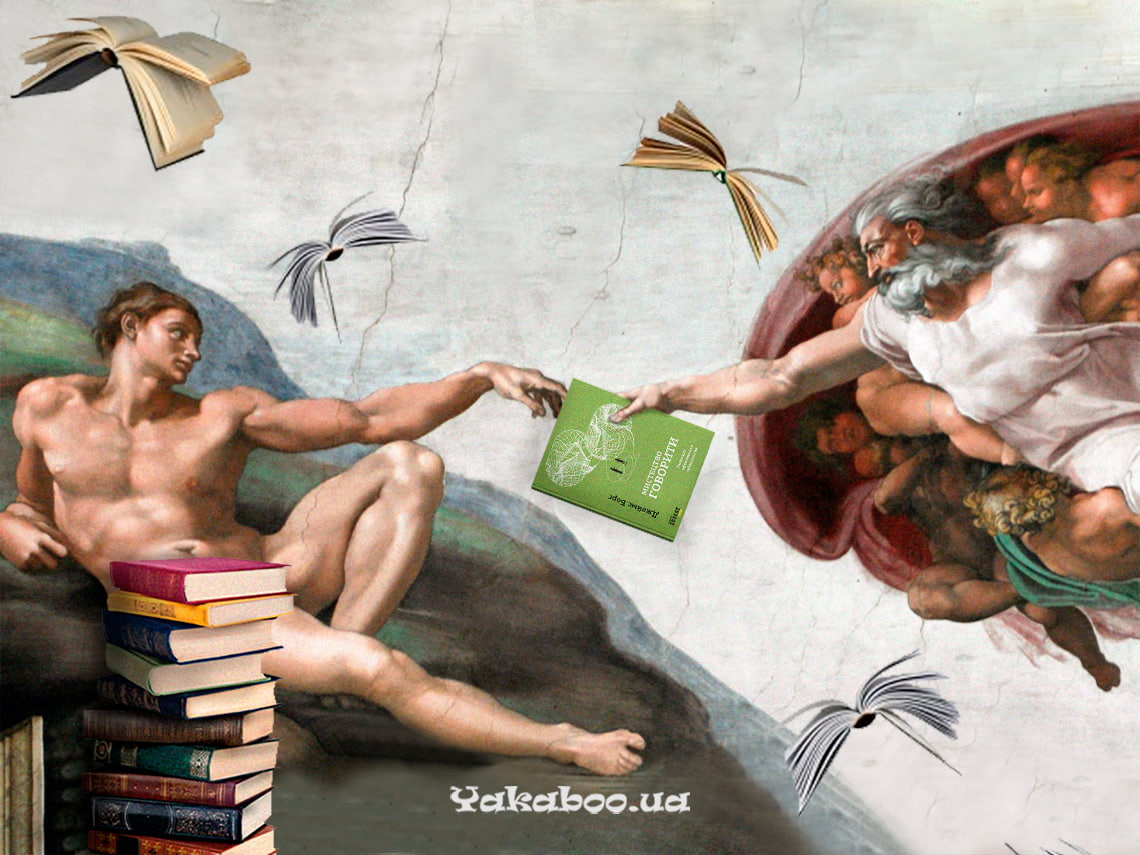 Yakaboo подборка