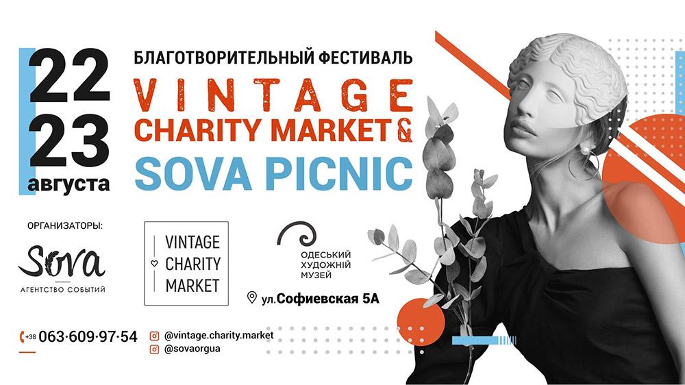 Vintage Charity Market афиша
