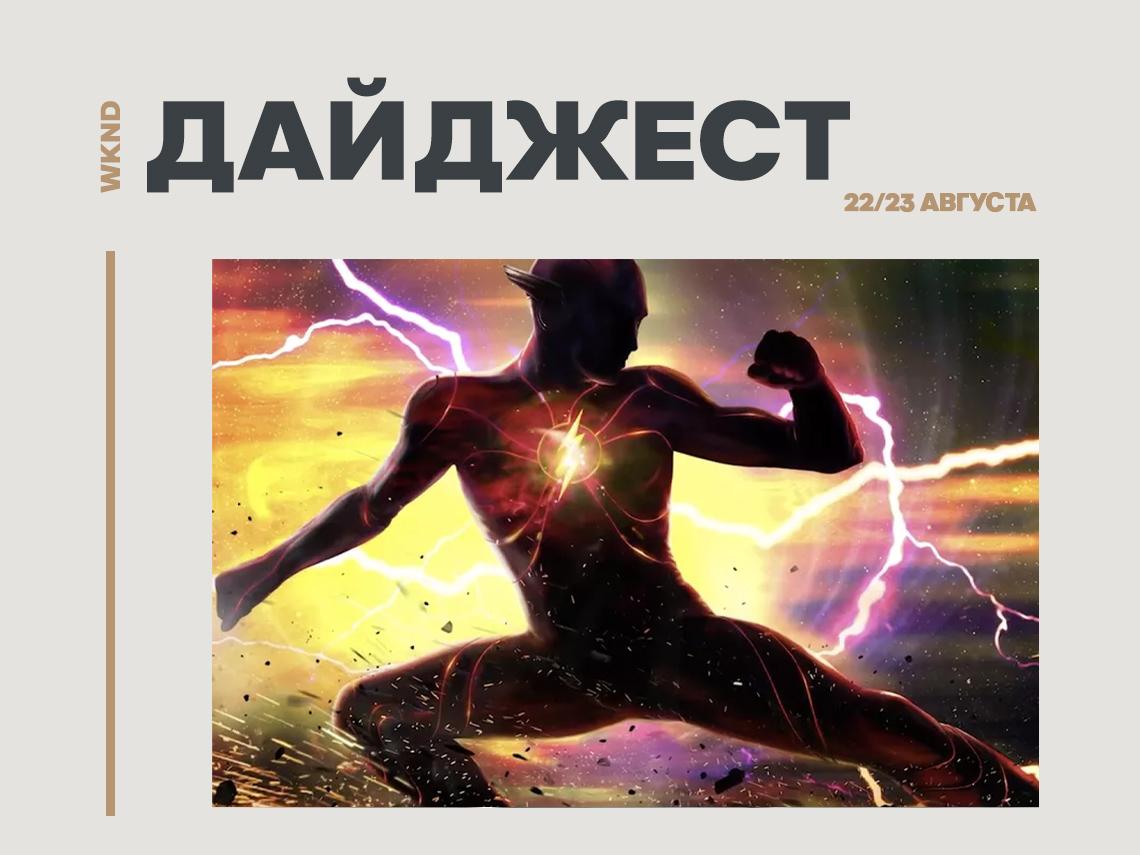 Новости 22-23 августа