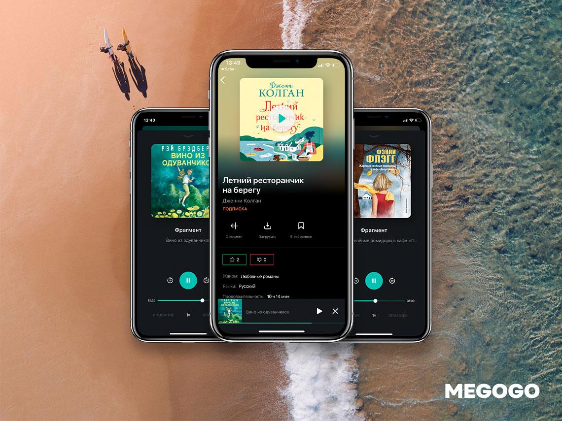 Аудиокниги MEGOGO