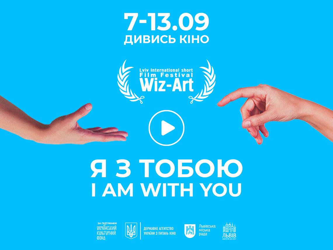Фестиваль Wiz-Art афиша