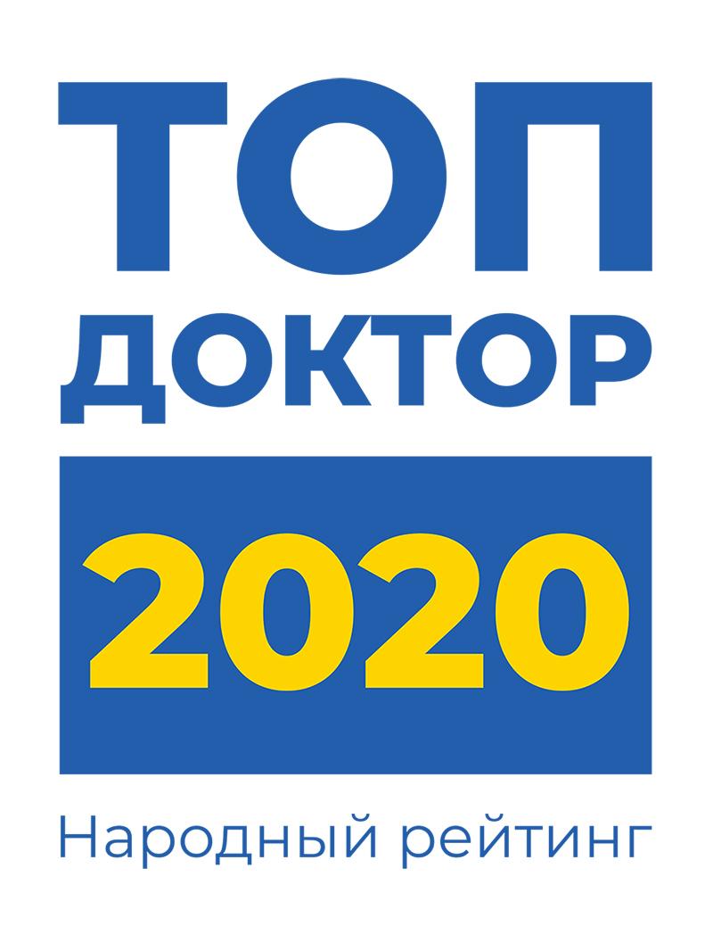 Афиша «Топ Доктор 2020»