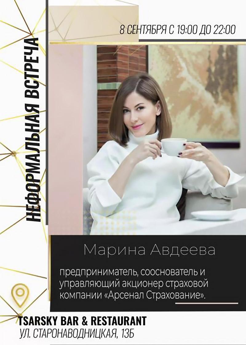 Афиша Марина Авдеева