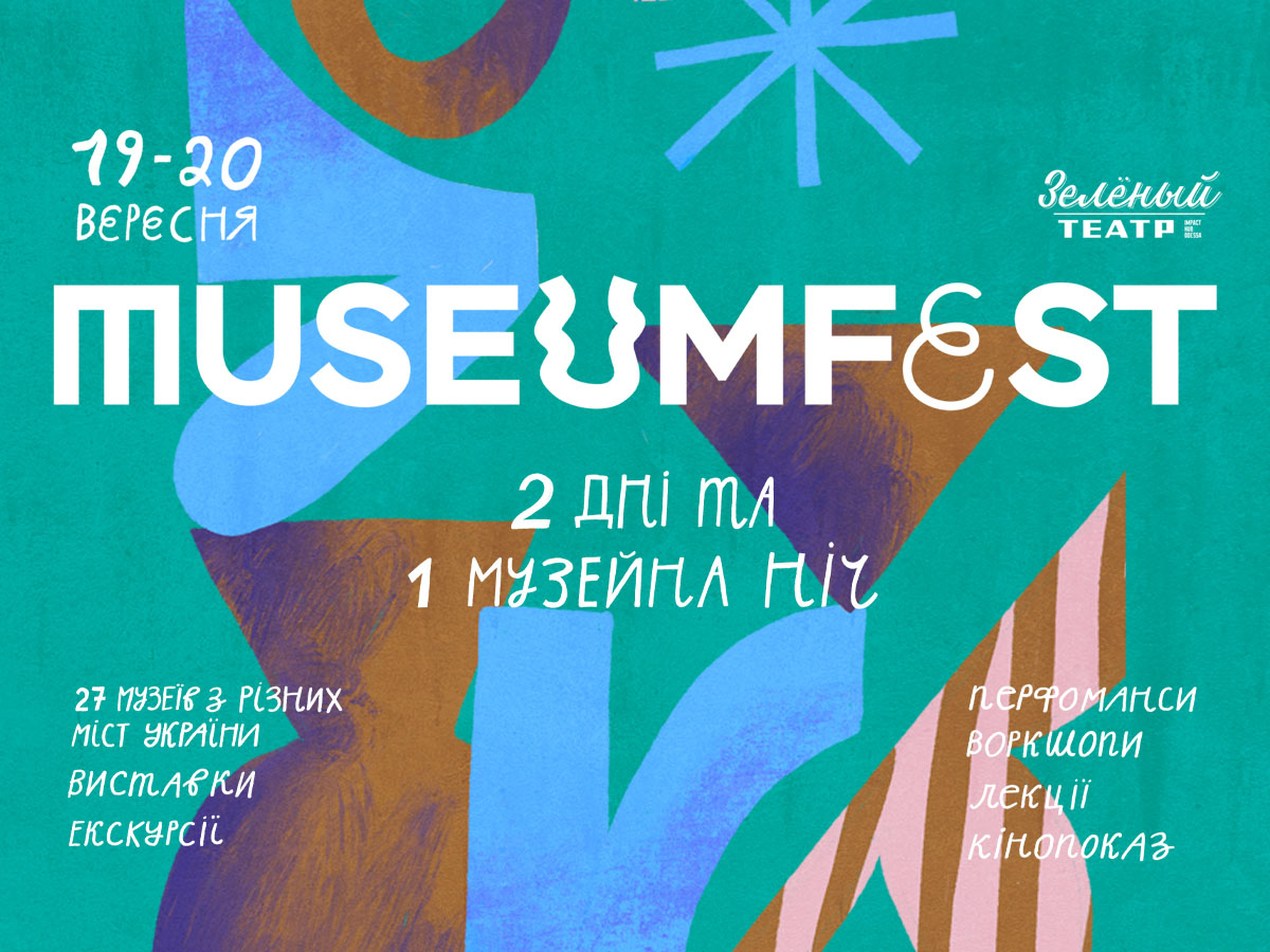 Museum.Fest обложка