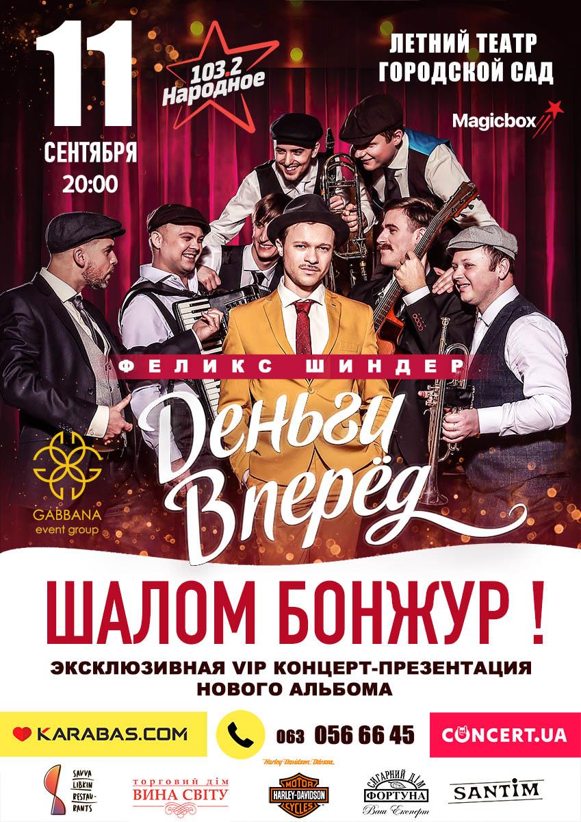 Афиша Феликс Шиндер и «Деньги Вперед»