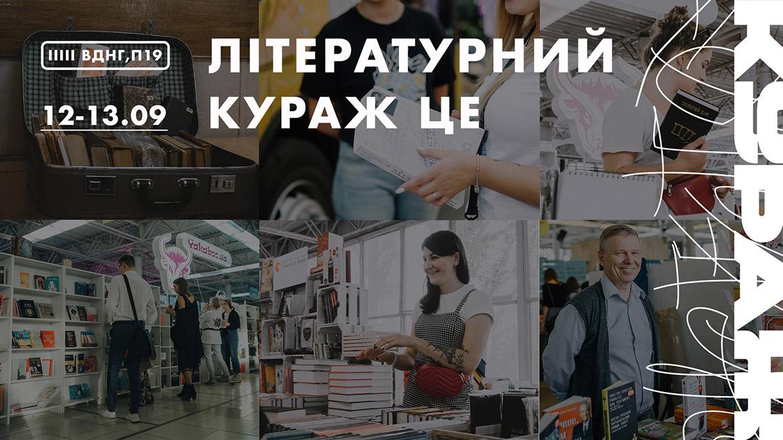 Литературный Кураж & Yakaboo афиша