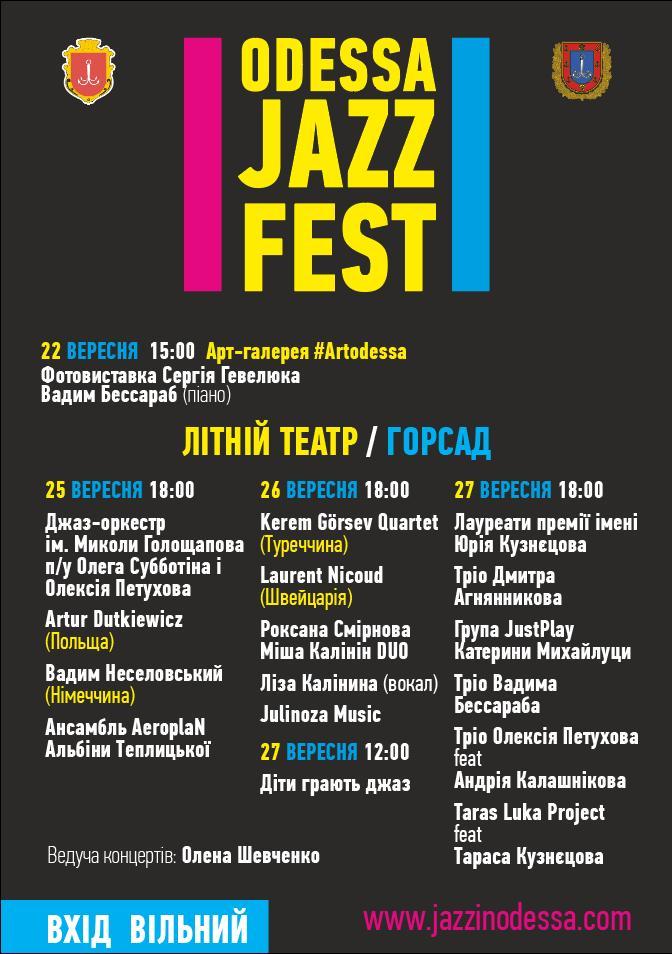 Odessa JazzFest 2020 фото