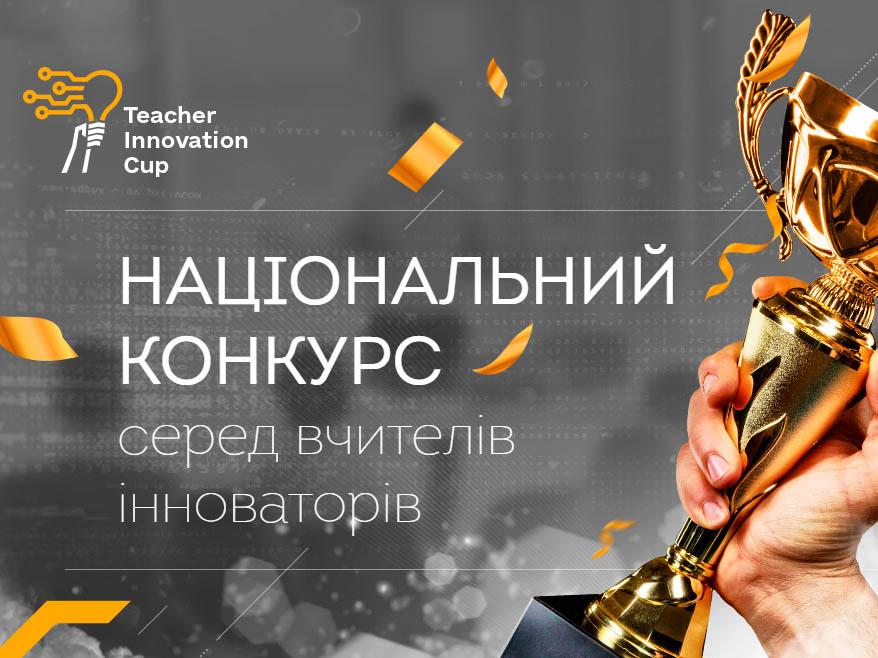 Teacher Cup учителя