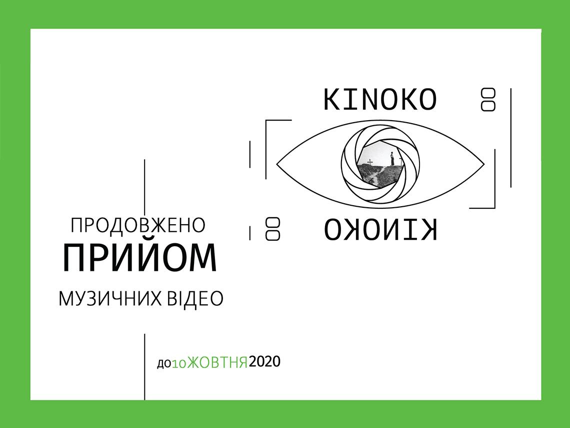 Киноко-2020 обложка