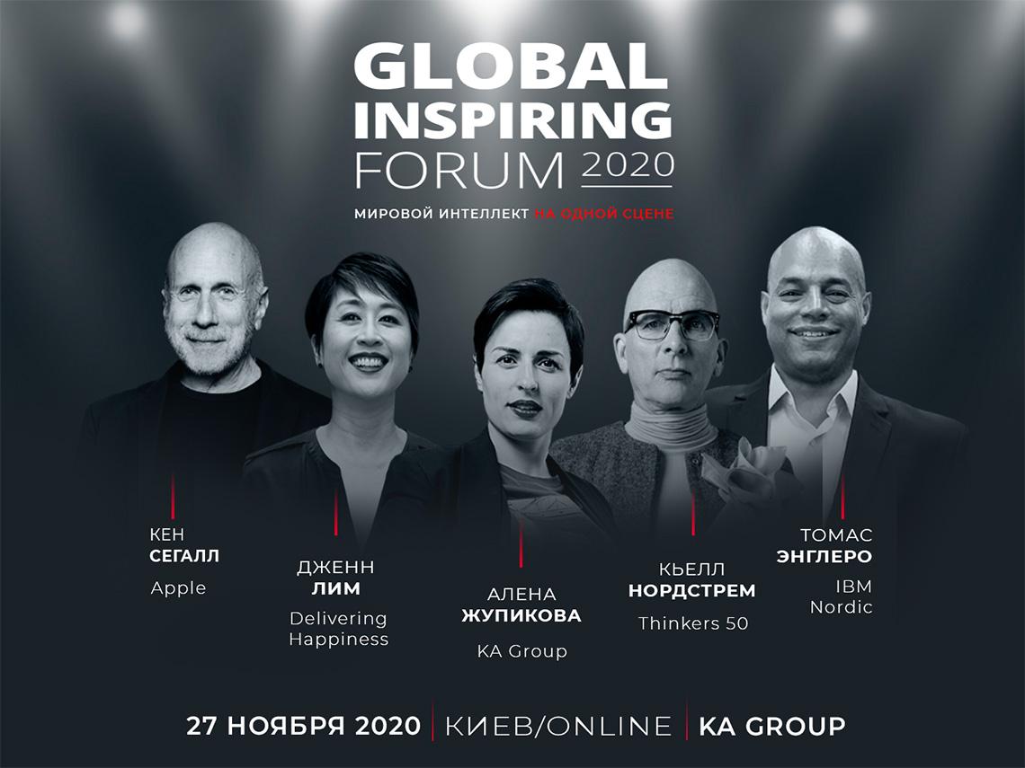 GLOBAL INSPIRING FORUM'2020 обложка
