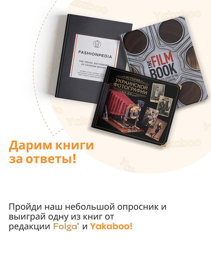Folga и Yakaboo книги