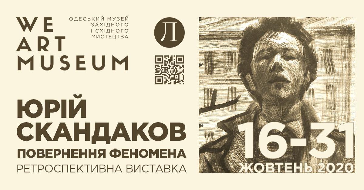 Юрий Скандаков выставка