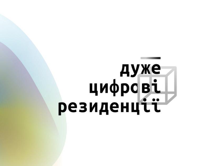 Очень цифровых резиденций выставка