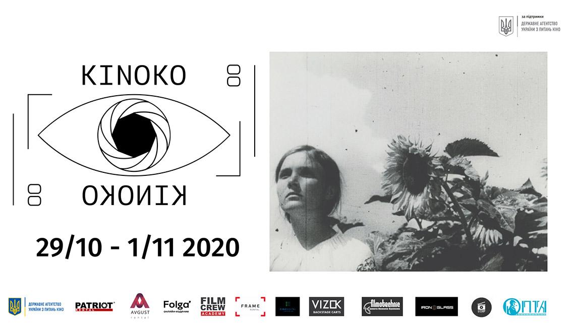 Киноко-2020 фестиваль