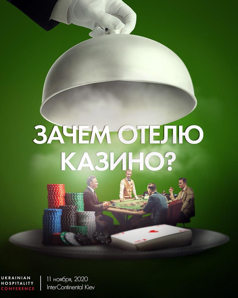 Ukrainian Hospitality Conference фото