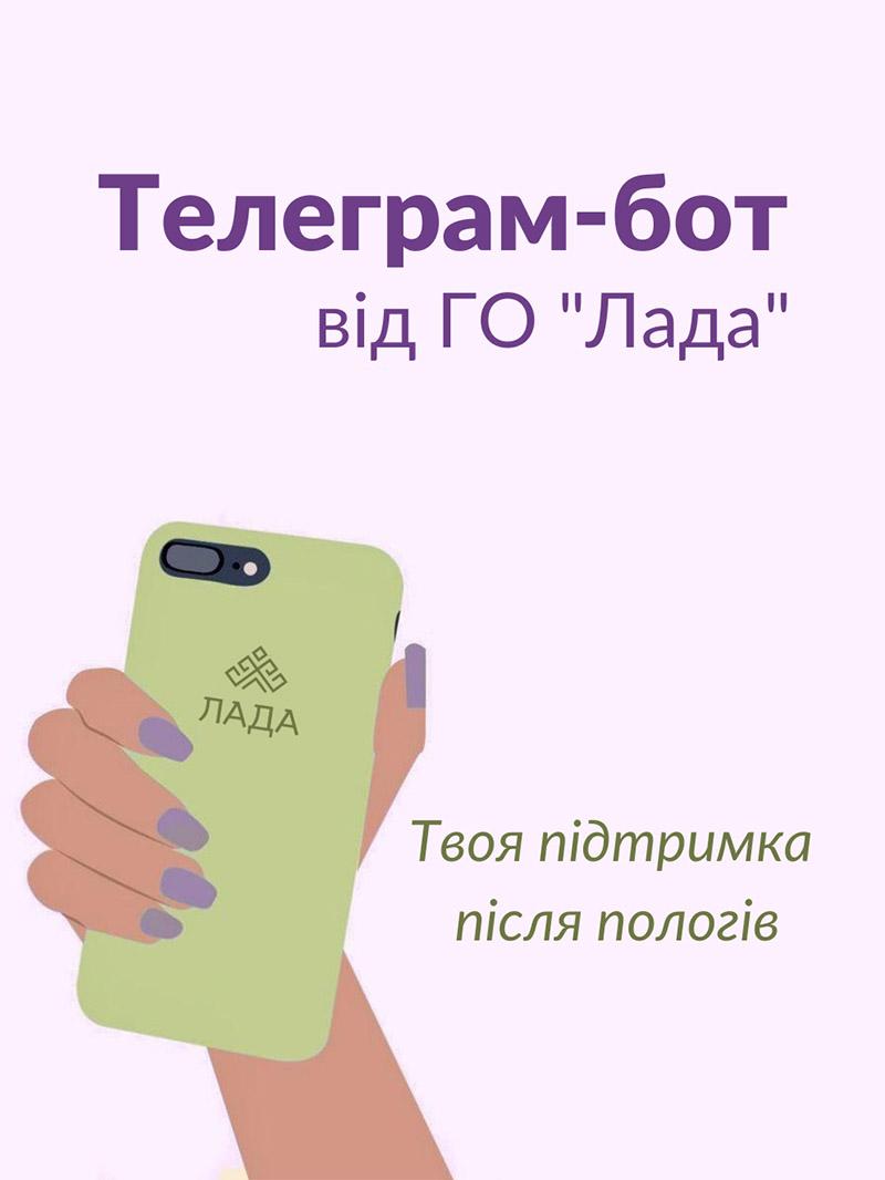 ОО Лада телеграм