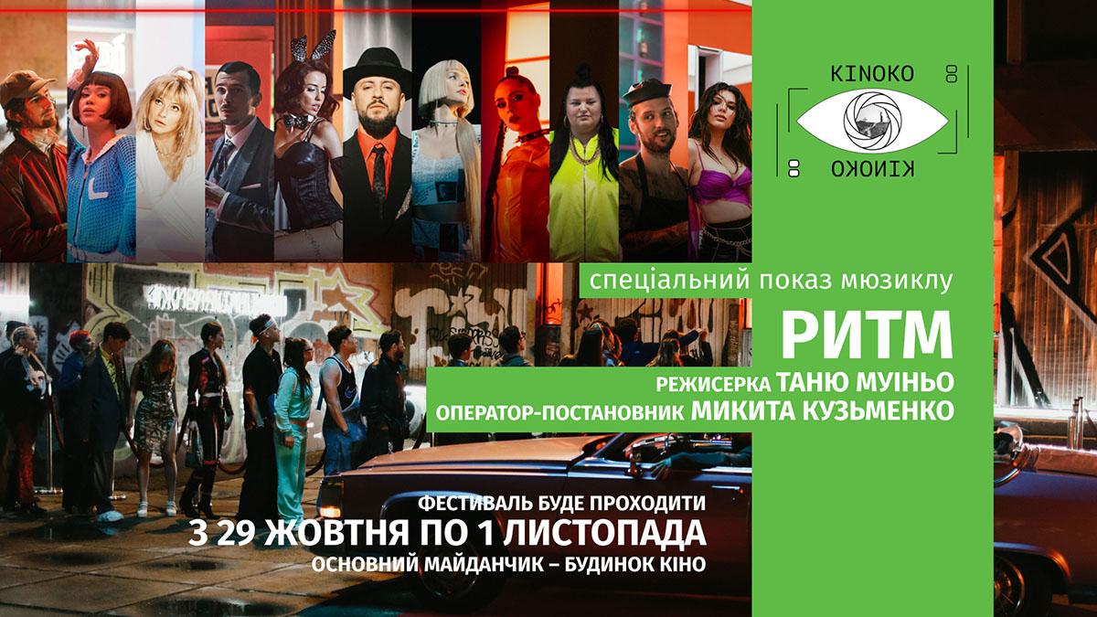 Мюзикл Дмитрия Монатика «РИТМ» фото