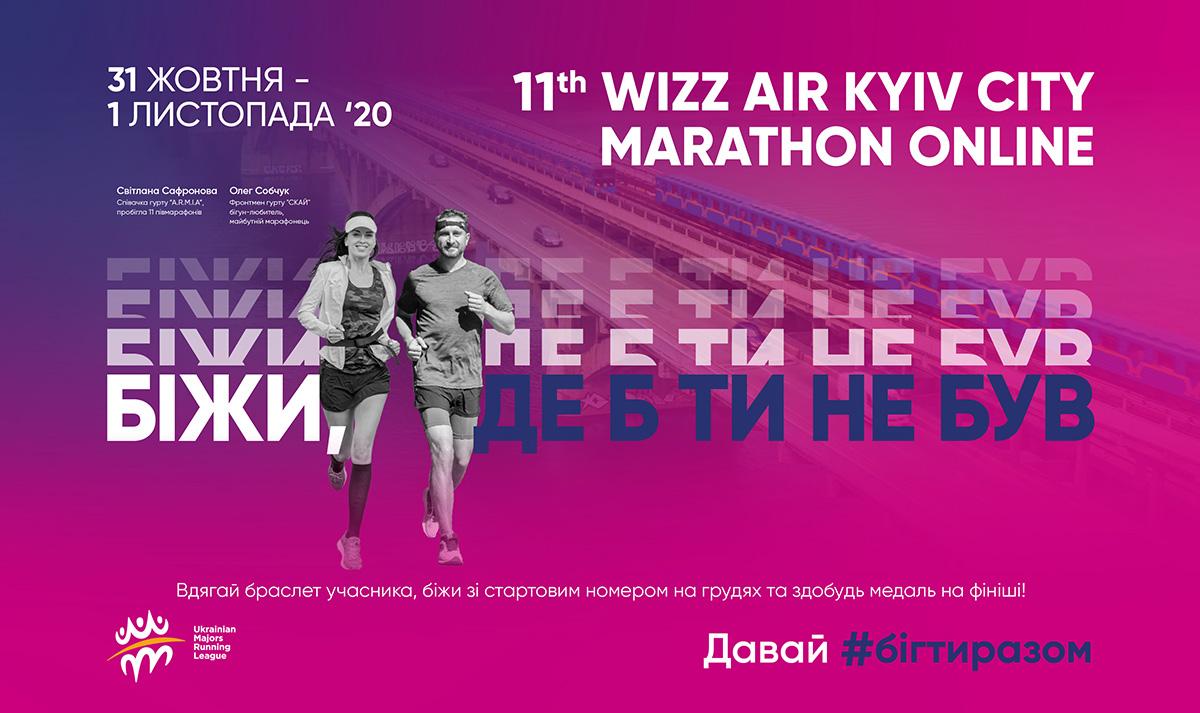 KYIV CITY MARATHON Online фото