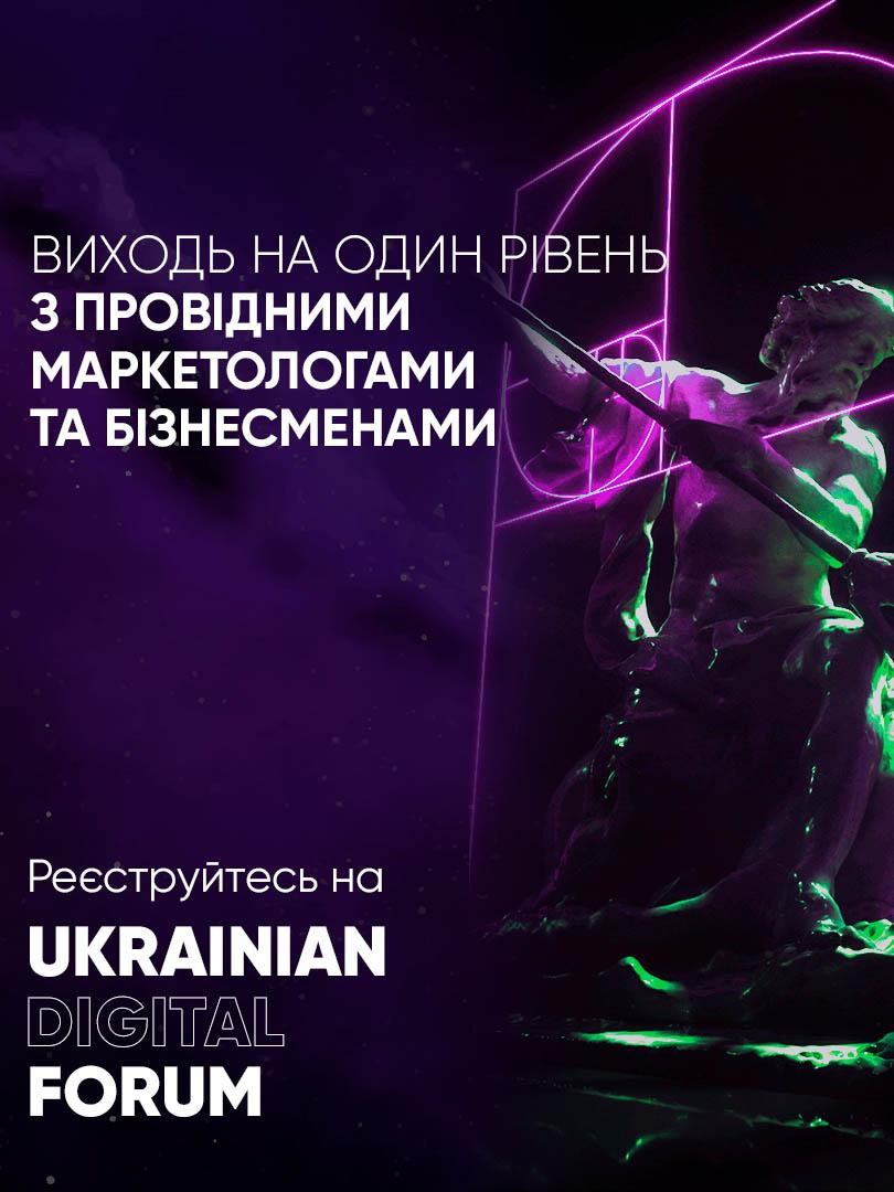 UKRAINIAN DIGITAL FORUM афиша