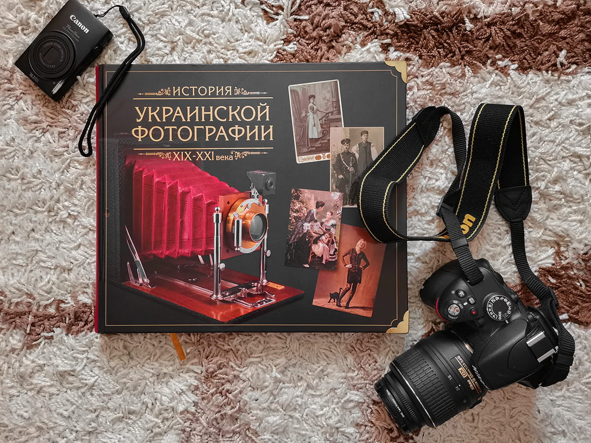 Украинская фотография книга фото