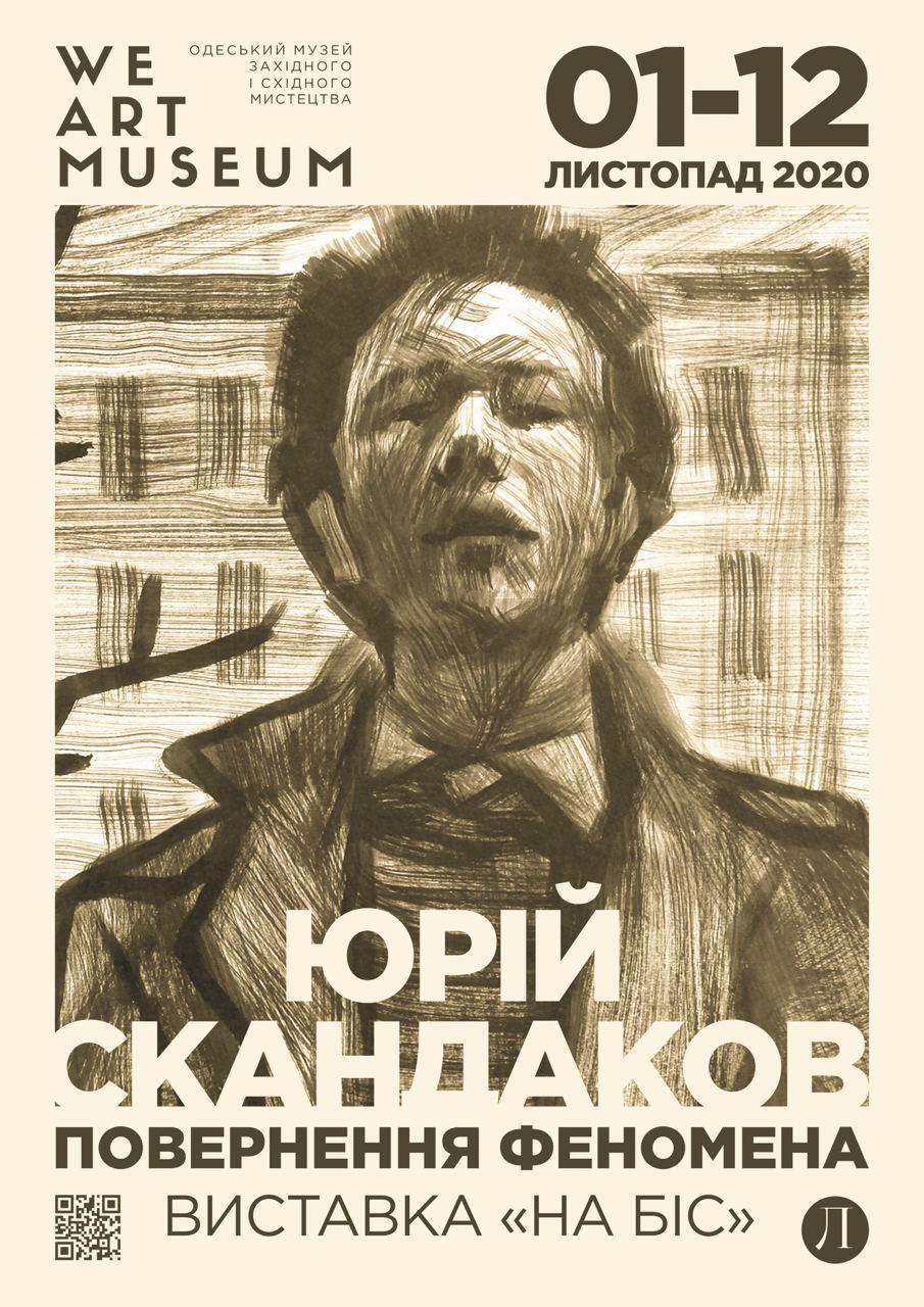 Юрий Скандаков афиша