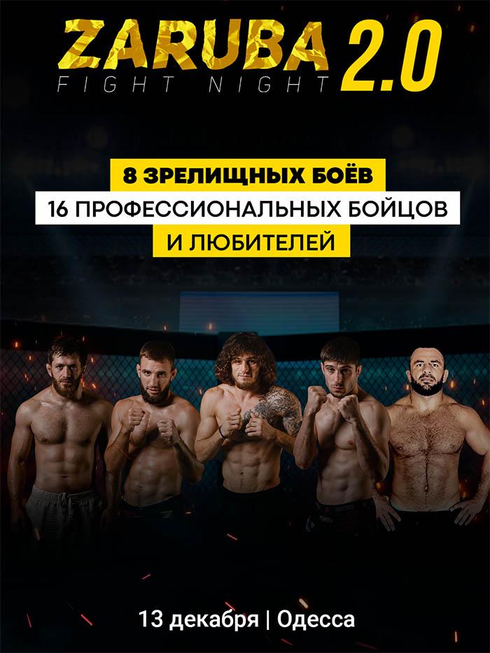 ZARUBA Fight Night 2.0