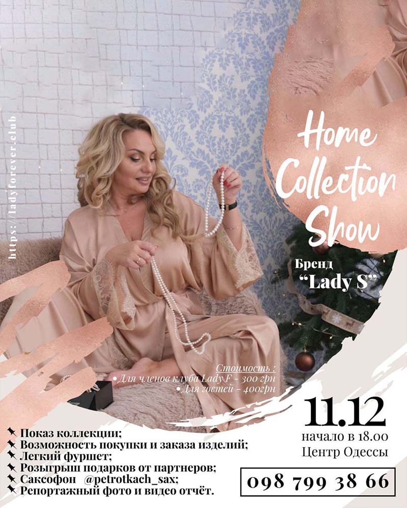 Home Collection Show афиша