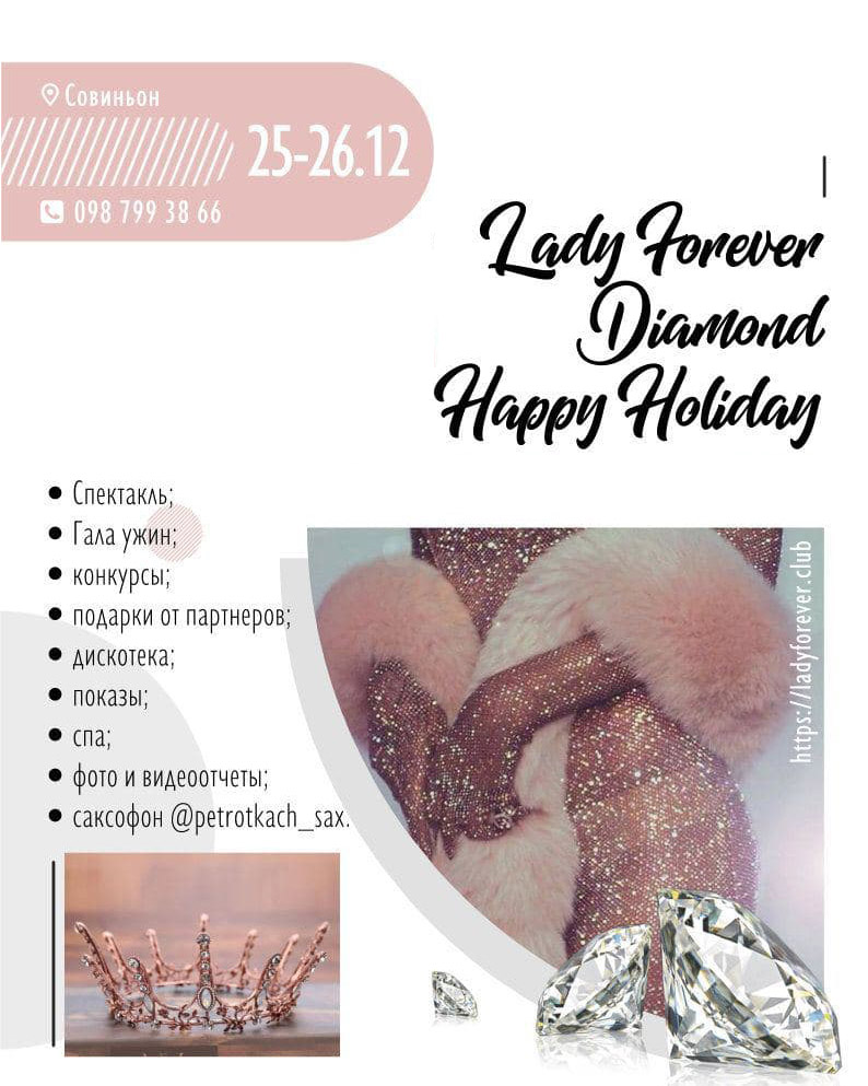 Афиша Lady Forever Diamond Happy Holiday