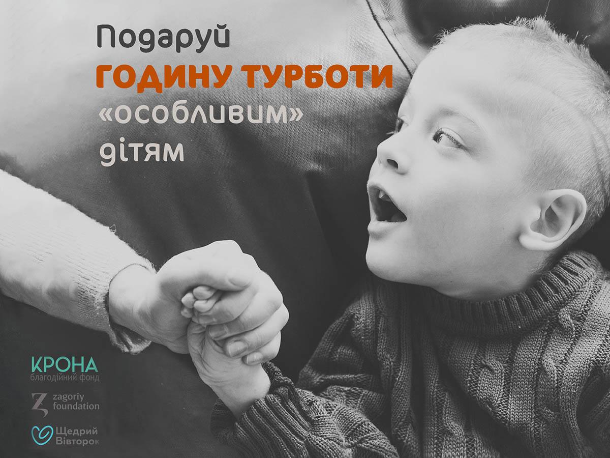 Проект «Подари час» постер