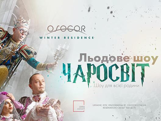 «Чаросвіт» шоу