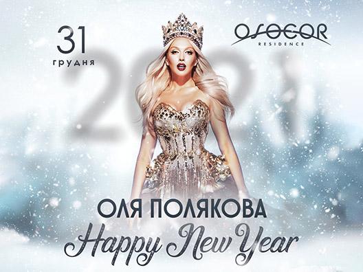 Новый год с Osocor Winter Village и Олей Поляковой