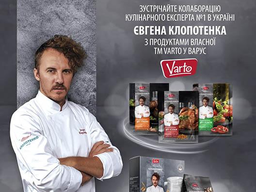 Евгений Клопотенко ТМ VARTO