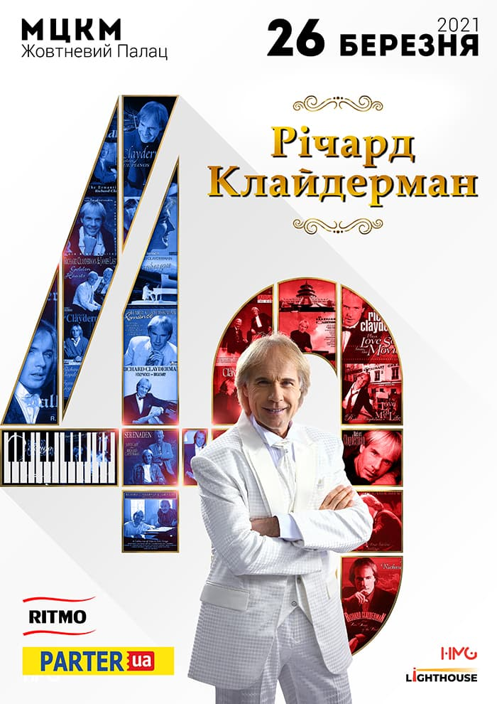 Ричард Клайдерман Октябрьский дворец афиша